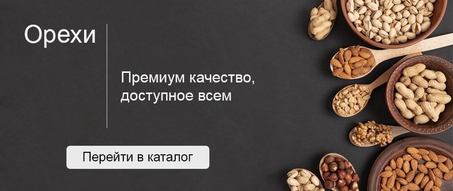 Орехи в ассортименте в Москве
