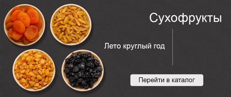 Сухофрукты в ассортименте в Москве